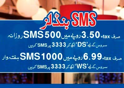 Zong SMS Packages Chart